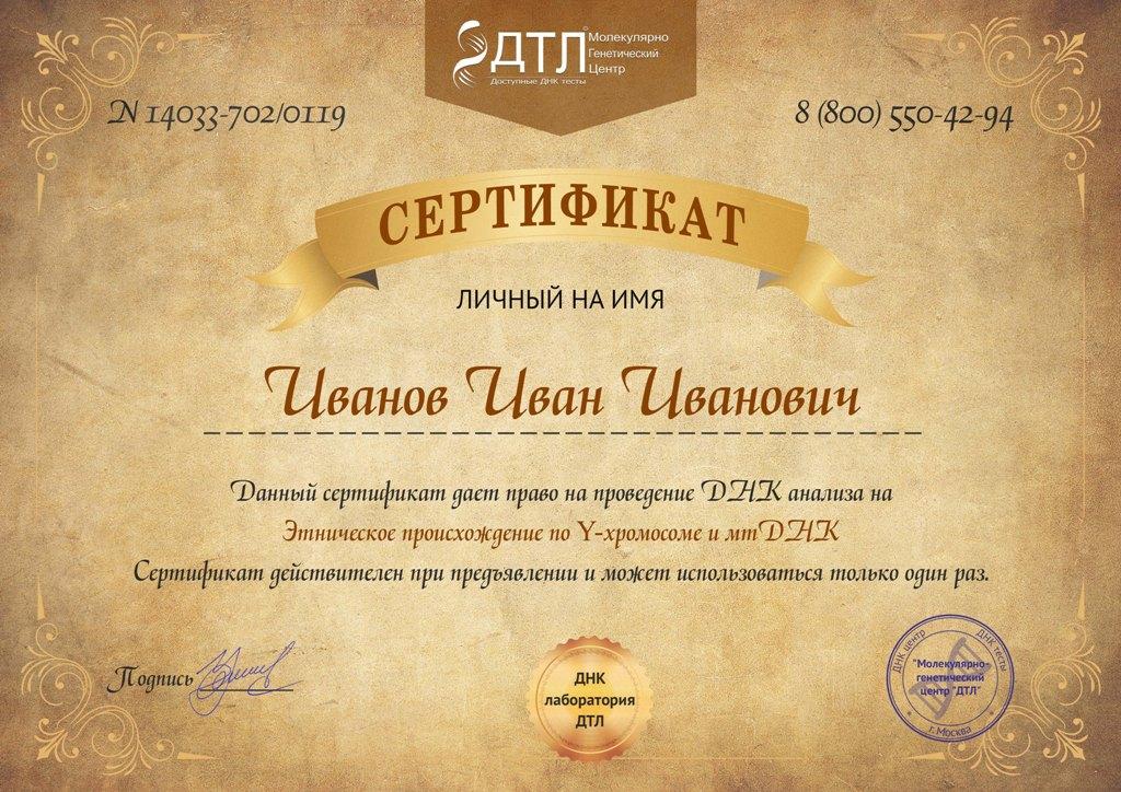 Сертификат именной